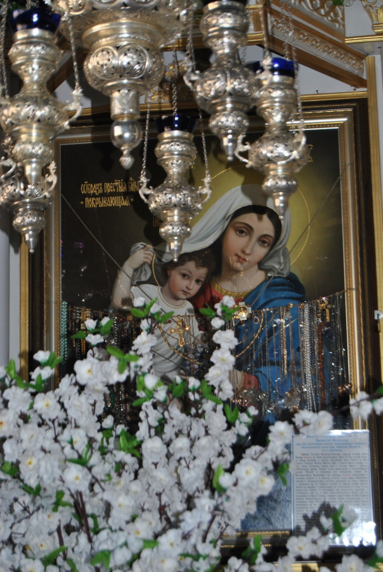 Икона Божией Матери Покрывающая